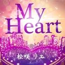 My Heart(配信限定パッケージ)/松咲 リエ
