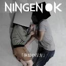 体温の行方/NINGEN OK