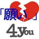 「願い・・・」(配信限定パッケージ)/4you