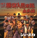 続 横SKA愚連隊 血風録/SHOW-SKA