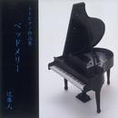 トイピアノ作品集/辻隼人