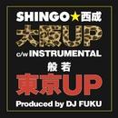 大阪UP/東京UP/SHINGO★西成/般若