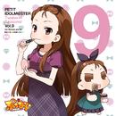 PETIT IDOLM@STER Twelve Seasons! Vol.9/水瀬伊織(CV:釘宮理恵)