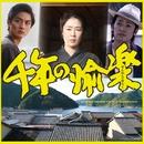 若松孝二監督作品「千年の愉楽」オリジナル・サウンドトラック/中村瑞希/ハシケン