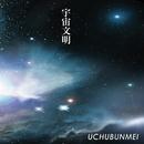 UCHUBUNMEI/宇宙文明