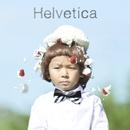 Helvetica/村田知哉