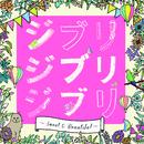 ジブリ ジブリ ジブリ ~Sweet & Beautiful~/Maple and April Band