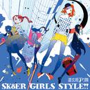 SK8ER GIRLS STYLE!!/道玄坂下り隊
