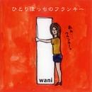 ひとりぼっちのフランキー/wani