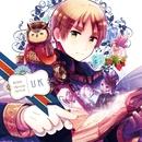 ヘタリア キャラクターII Vol.4 イギリス(CV:杉山紀彰)/イギリス(CV:杉山紀彰)