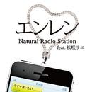 エンレン feat. 松咲リエ/Natural Radio Station