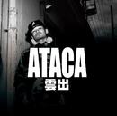 雲出/ATACA