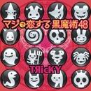 マジで恋する黒魔術48/TЯicKY