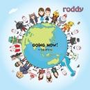 GOING NOW!~つながり~/roddy