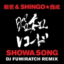 SHOWA SONG (DJ FUMIRATCH REMIX)/般若 & SHINGO★西成