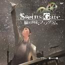 PS3&Xbox 360ソフト「STEINS;GATE 線形拘束のフェノグラム」OPテーマ「フェノグラム」/彩音