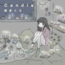 candle/泉まくら
