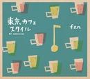 東京カフェスタイル#2 memories/f.e.n.
