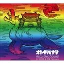 オトギバナシ/According Sound