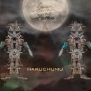 SEVEN SEVEN NINE THREE/HAKUCHUMU