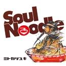 Soul Noodle/ミトカツユキ