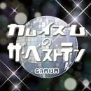 ガムイズムのザ・ベストテン/GAMISM