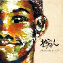 地方人/JANAI da LOOP