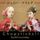 CHOPSTICKS!! - E.P./ジェニー・ブランチ