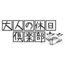 アマポーラ(配信限定パッケージ)/ミルフィ・レッドマン楽団
