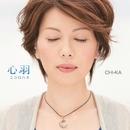 心羽-ココロハネ-(配信限定パッケージ)/CHI-KA