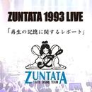 ZUNTATA 1993 LIVE 「再生の記憶に関するレポート」/ZUNTATA
