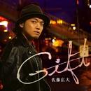 GIFT/佐藤広大