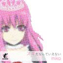 スキだなんていえない/miko