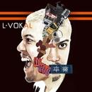 卒業/L-VOKAL