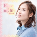 Place of my life/原 由実