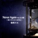 Never Again feat. 心之助 ~動きを止めた砂時計~/松咲リエ