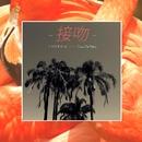 接吻 -kiss-/LUVRAW feat. Costa De Palma