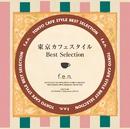 東京カフェスタイル・ベスト・セレクション/f.e.n.