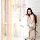 すわりごこちのいい椅子/Sinon