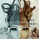End of the story~悲しい結末~/PLATINUM