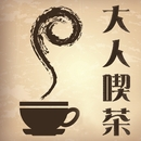 大人喫茶/大人 Music Project