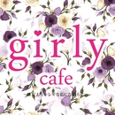 girly cafe~昨日よりキレイな私になる方法~/sweet girly project