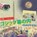 袋綴じ ペ・オンゲン1 ゴシップ幕の内/ペケキング・テリー