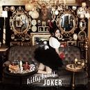 killy killy JOKER (TVサイズ)(配信限定パッケージ)/分島 花音