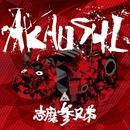 AKAUSHI/志磨参兄弟