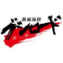 熱風海陸ブシロード~熱き咆哮~/小野正利