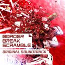 ボーダーブレイク スクランブル オリジナル サウンドトラック/SEGA