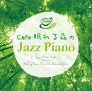 Cafe眠れる森のJazz Piano/Jazz River Light