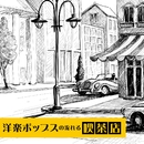 洋楽ポップスの流れる喫茶店/大人 Music Project