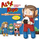 アレックスキッド コンプリートアルバム Vol. 1/SEGA